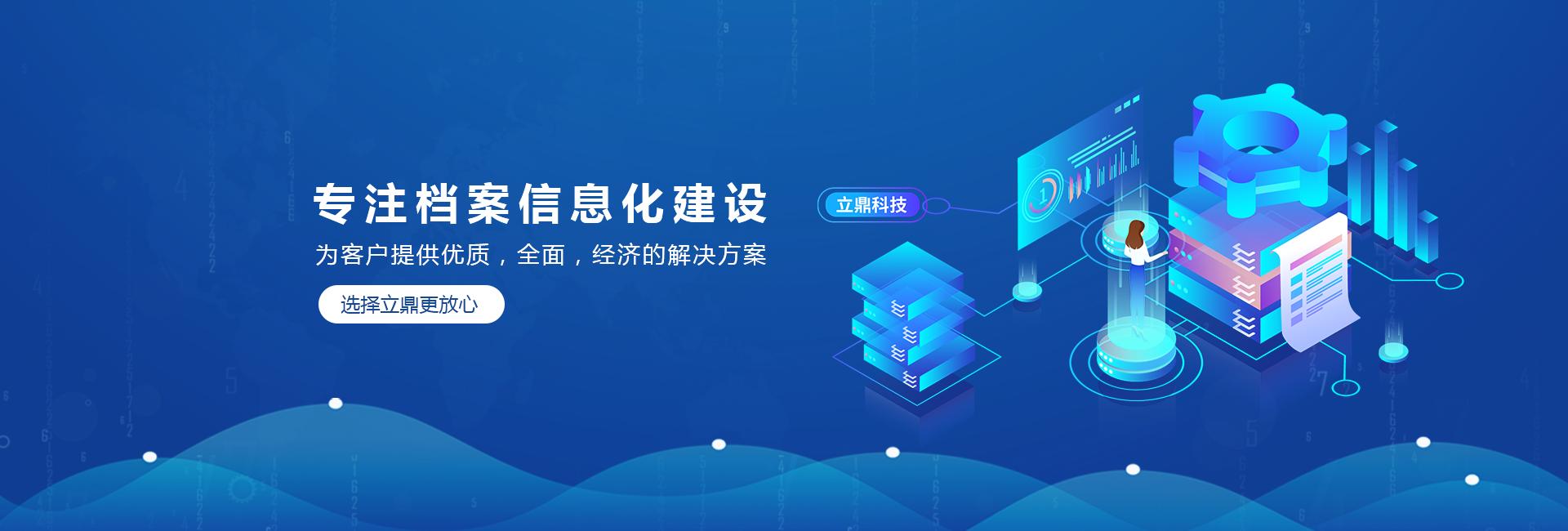 重庆档案数字化加工