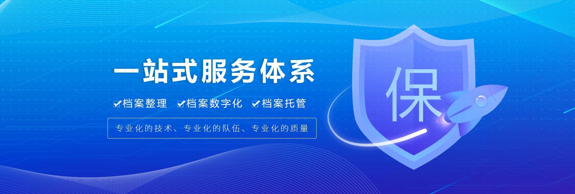 重庆档案整理公司
